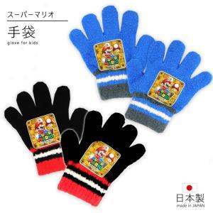 手袋 スーパー マリオ 日本製 キッズ こども 子供 男の子 キャラクター グローブ 手ぶくろ 5本...