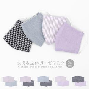 マスク 立体 布マスク 2枚組 日本製 洗える ガーゼ 綿 大人 レディース //メール便発送可
