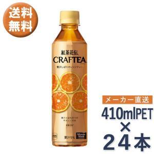●紅茶花伝 クラフティー 贅沢しぼりオレンジティー 410ml ペットボトル × 1ケース(24本入...