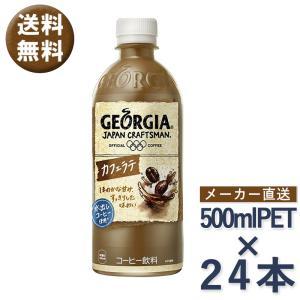 ジョージア ジャパンクラフトマン カフェラテ 500ml ペットボトル × 24本 1ケース コーヒ...