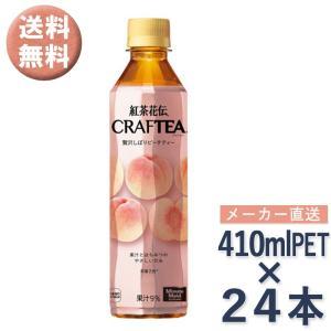 ●紅茶花伝 クラフティー 贅沢しぼりピーチティー 410ml ペットボトル × 1ケース(24本入り...