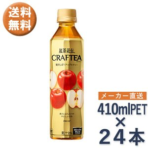 ●紅茶花伝 クラフティー 贅沢しぼりアップルティー 410ml ペットボトル × 1ケース(24本入...