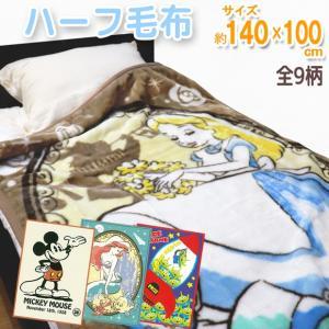 サイズ 約140×100cm  素材 ポリエステル 100% 中国製  寒い日やお子様の毛布などマル...