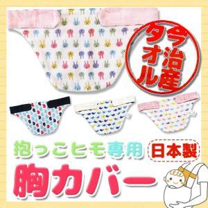 抱っこヒモ専用 胸カバー「 日本製 今治産 タオル地」 よだれカバー よだれパッド 胸あて 赤ちゃん ボディカバー ベビー/メール便なら 送料無料