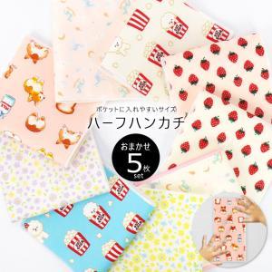 ハンカチ 子供 ハーフハンカチ 半分サイズ ガールセット 5枚セット 女の子 小さめ 日本製 綿10...