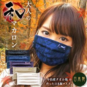 マスク 「大人の和マカロン 日本製 」 今治産タオル地  お...