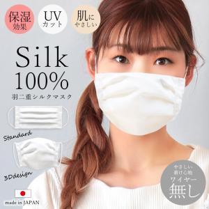 〜羽二重 シルクマスク〜 日本製シルク100%のマスク。高品...