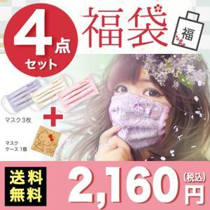 \送料無料/スプリング 福袋「3枚入」 マスク 3枚 可愛い...