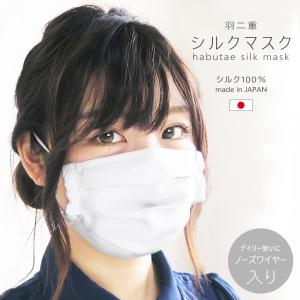 (ワイヤー入)羽二重 シルクマスク 日本製シルク100% メ...