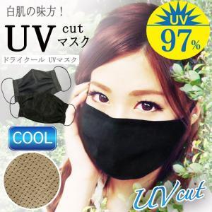 マスク 「UVカット マスク!ドライCOOL」 おしゃれマス...