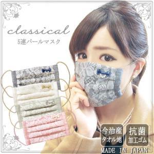 マスク 日本製「5連パール マスク 」 進化系 おしゃれ マ...