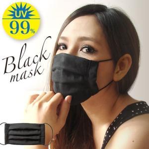 黒マスク BLACK MASK UVカット99% ポイント消化 洗える 麻 今治産 タオル おしゃれ...