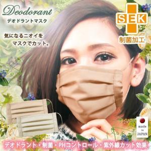 マスク 日本製「 デオドラント マスク」デオドラント効果 紫...