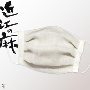 マスク  日本製「近江の麻」 麻 ガーゼマスク  近江ちぢみ...