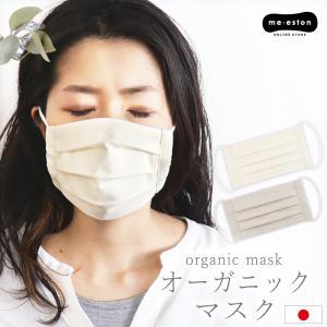 マスク 日本製 洗える オーガニック コットン ダブルガーゼ 綿100 布マスク 白 ホワイト アイ...