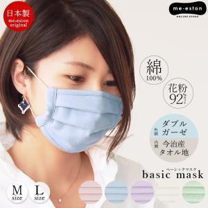 マスク 「 ベーシック マスク 」シンプルで使いやすい おしゃれマスク 花粉カット 表ガーゼ 内側は 今治産 タオル地  布 /メール便発送も可