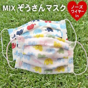 マスク 日本製「MIXぞうさん」おしゃれ かわいいマスク 綿...