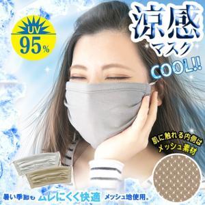 〜涼感マスク〜 UVカット&接触冷感性/UVカット最大97%/接触冷感性/ムレにくい/ベトつかない/メール便発送も可