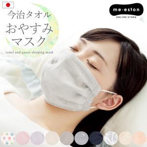 マスク 眠る時専用!スリーピングマスク2「耳が痛くなりにくい...