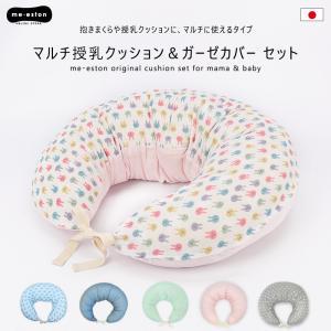 授乳クッション マルチ カバー セット 抱き枕 抱枕 洗える 日本製 ガーゼ 綿100 赤ちゃん ベ...