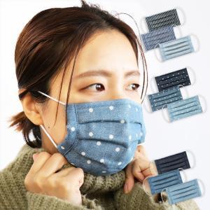 マスク 「 デニム柄 マスク3枚セット」 おしゃれ マスク ...
