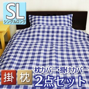 【「シングルロング」2点セット(掛カバー・枕カバー)】  ●サイズ= 掛カバー:(約)150×210...