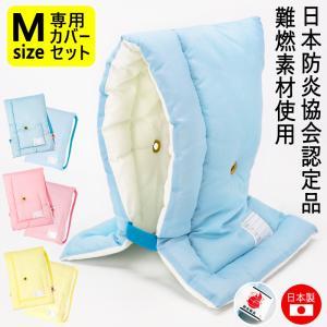 防災ずきん 専用カバーセット「ジュニア用Mサイズ...の商品画像