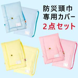 防災ずきん 専用カバーセット「ジュニア用Mサイ...の詳細画像1