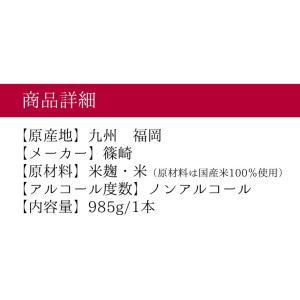全国送料無料 国菊 黒米甘酒 900ml × 6本 ノンアルコール 無添加 飲む美容液|me-kiki|04
