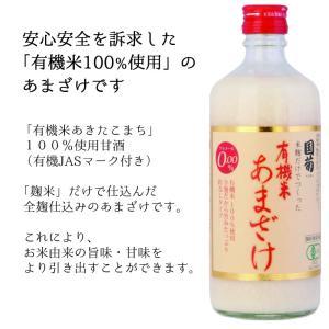 全国送料無料 国菊有機米あまざけ500mlx12本  ノンアルコール 無添加 飲む美容液 me-kiki 03