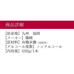 全国送料無料 国菊有機米あまざけ500mlx12本  ノンアルコール 無添加 飲む美容液 me-kiki 04