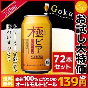 【お試し大特価】ビール 極ビア ALLMALT 生ビール 350mlx72本入 麦100% 送料無料|me-kiki