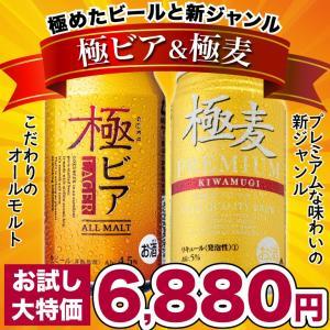 極ビア&極麦 お試し大特価セット(極ビア350mlx1ケース、極麦プレミアム350mlx1ケース) 送料無料|me-kiki