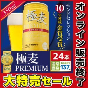 新ジャンル 極麦プレミアム 350ml×24本入 送料無料  第3のビール 発泡|me-kiki