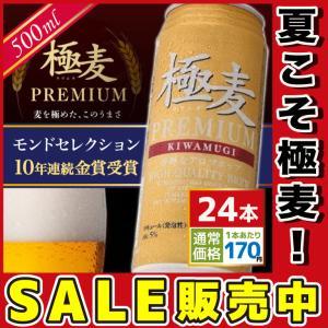 新ジャンル 極麦プレミアム 500ml×24本入 送料無料  第3のビール 発泡|me-kiki