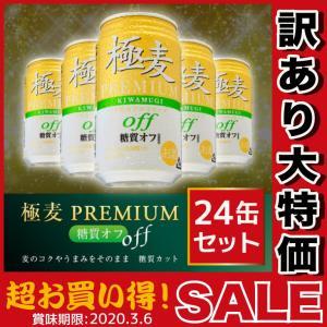 新ジャンル 極麦プレミアム 糖質オフ 350ml×24本入 送料無料  第3のビール 発泡|me-kiki