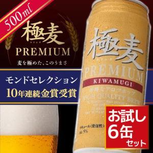 新ジャンル 極麦プレミアム 500ml×6本入 お試しセット 送料無料  第3のビール 発泡|me-kiki