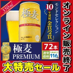 新ジャンル 極麦プレミアム 350ml×72本入 送料無料  第3のビール 発泡|me-kiki