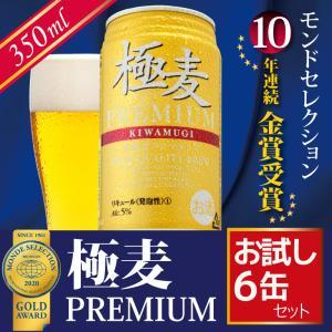 新ジャンル 極麦プレミアム 350ml×6本入 お試しセット 送料無料  第3のビール 発泡|me-kiki
