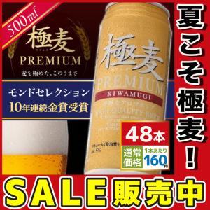 新ジャンル 極麦プレミアム 500ml×48本入 第3のビール 発泡 送料無料|me-kiki