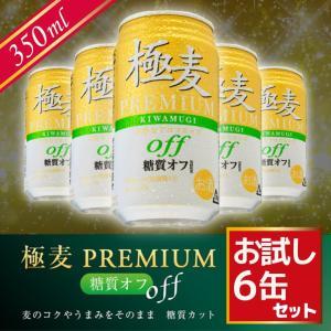 新ジャンル 極麦プレミアム 糖質オフ 350ml×6本入 お試しセット 送料無料  第3のビール 発泡|me-kiki