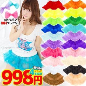 選べる4サイズ20色展開!! パニエ チュチュ スカート フリル レース シフォン コスプレ 衣装