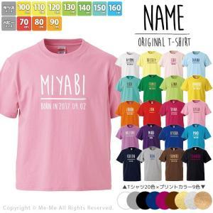 名入れ Tシャツ キッズ 子供 90サイズ~160サイズ 誕...