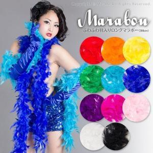 200cm!!ふわふわ羽入りロングマラボー(全11色) ダンス 舞台衣装 バブル バブリー 羽根