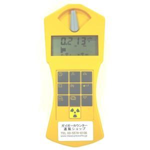 ガイガーカウンター Gamma-Scout Standard(ガンマスカウトスタンダード)|measureworks