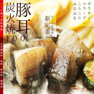 おつまみ 豚耳 ミミガー)炭火焼 100g×2 宮崎名物