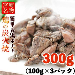 おつまみ 宮崎名物 焼き鳥 鶏の炭火焼100g×3パック セット ポイント消化 レビュー1万件突破の人気には訳あり 500