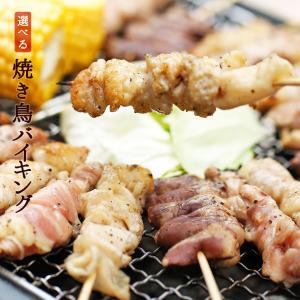 焼き鳥バイキング20本セット バーベキュー 焼肉 応援 国産 肉 冷凍