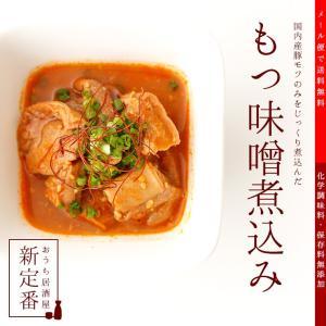 おつまみ 国産もつ煮込み150g×3 味噌煮込み ポイント消化