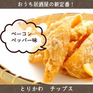 送料無料 九州産 とりかわチップス 40g×2 ベーコンペッパー味